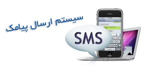 سامانه ارسال پیامک اینترنتی