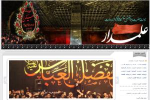 طراحی وبسایت هیئت ابولفضل دروازه دولت کاشان