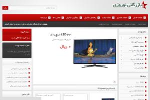 طراحی وبسایت فروشگاه اینترنتی نوروزی