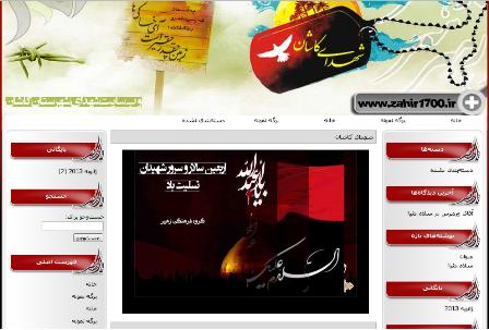 وبسایت رسمی شهدای کاشان