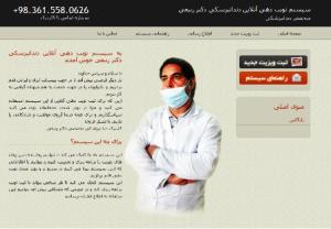 سیستم نوبت دهی آنلاین دکتر ربیعی