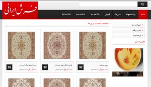 طراحی وبسایت فرش ایرانی