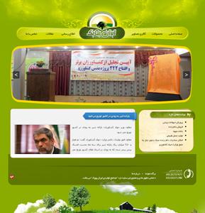 طراحی وبسایت دامداری ایران پوپک