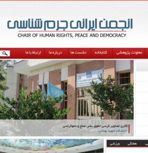 طراحی وبسایت انجمن ایرانی جرم شناسی