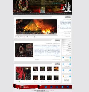 سایت هیئت ابوالفضل دروازه دولت کاشان