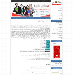 طراحی وبسایت بانکستان