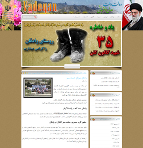 شورای اسلامی و دهیاری روستای وادقان