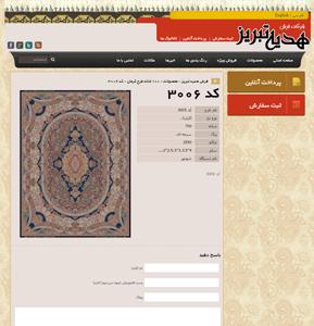 طراحی وبسایت فرش هدیه تبریز