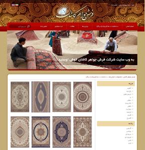 طراحی وبسایت شرکت فرش جواهر