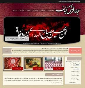 طراحی وبسایت سجاده فرش کیان