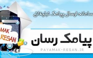 معرفی سامانه پیامک رسان