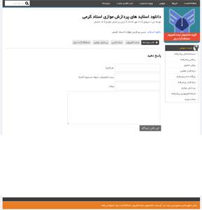 طراحی سایت دانشجویان ارشد کامپیوتر نراق