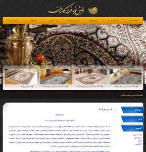 طراحی وبسایت شرکت فرش نوبافت کاشان