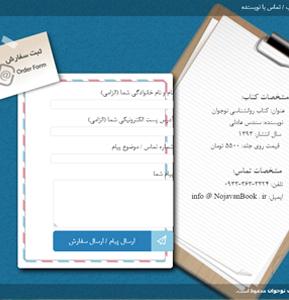 طراحی وبسایت کتاب روانشناسی نوجوان