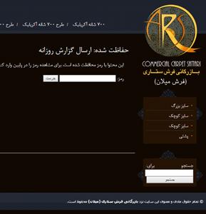 طراحی وبسایت فرش بازرگانی ستاری
