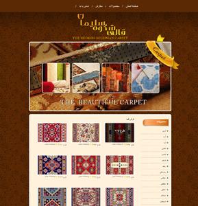 طراحی وبسایت قالی شکوه سلیمان