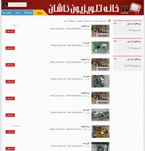 طراحی سایت خانه تلویزیون کاشان