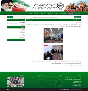 سایت سنگرسازان بی سنگر جهاد کاشان