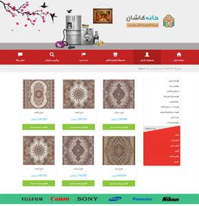 وبسایت فروشگاه بافت کاشان