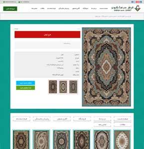 طراحی سایت فرش درسا کویر