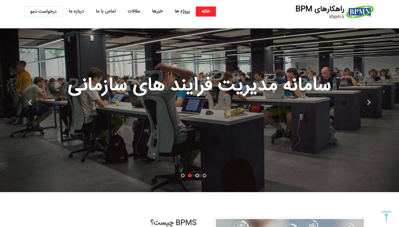 طراحی سایت راهکارهای IrBPM