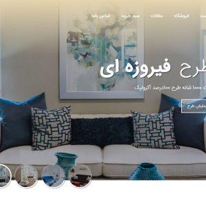 طراحی سایت فرش شکوه سلیمان