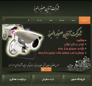 شرکت آذین صنوبر البرز