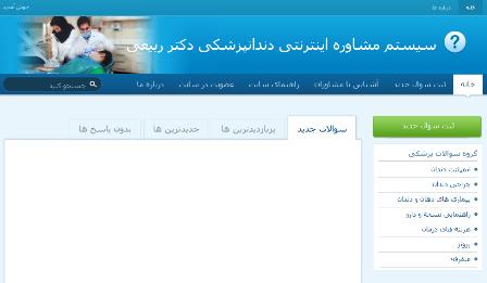 طراحی وبسایت مشاوره اینترنتی دکتر ربیعی