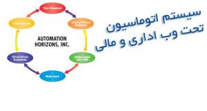 طراحی اتوماسیون اداری تحت وب