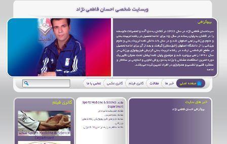 طراحی وبسایت شخصی احسان فاطمی