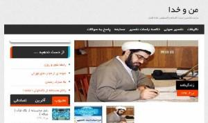 وبسایت شخصی حجت الاسلام شاه فضل