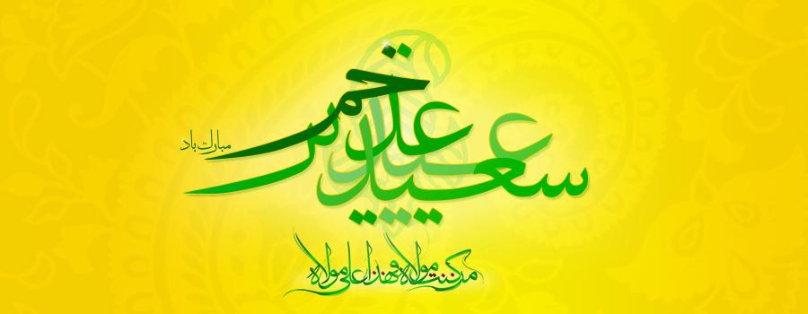 عید غدیر خم مبارک…