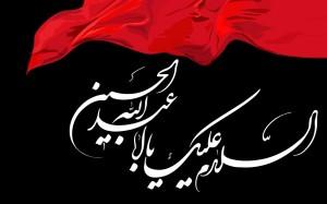 السلام عليك یا ابا عبدالله الحسین