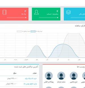 طراحی سایت حسابگر