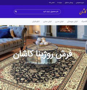 طراحی سایت فرش روژینا