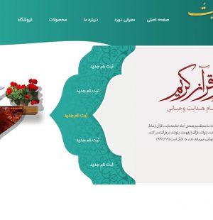 طراحی سایت موسسه فرهنگی تدبر