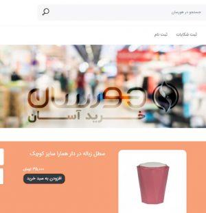 طراحی سایت فروشگاه اینترنتی هورسان